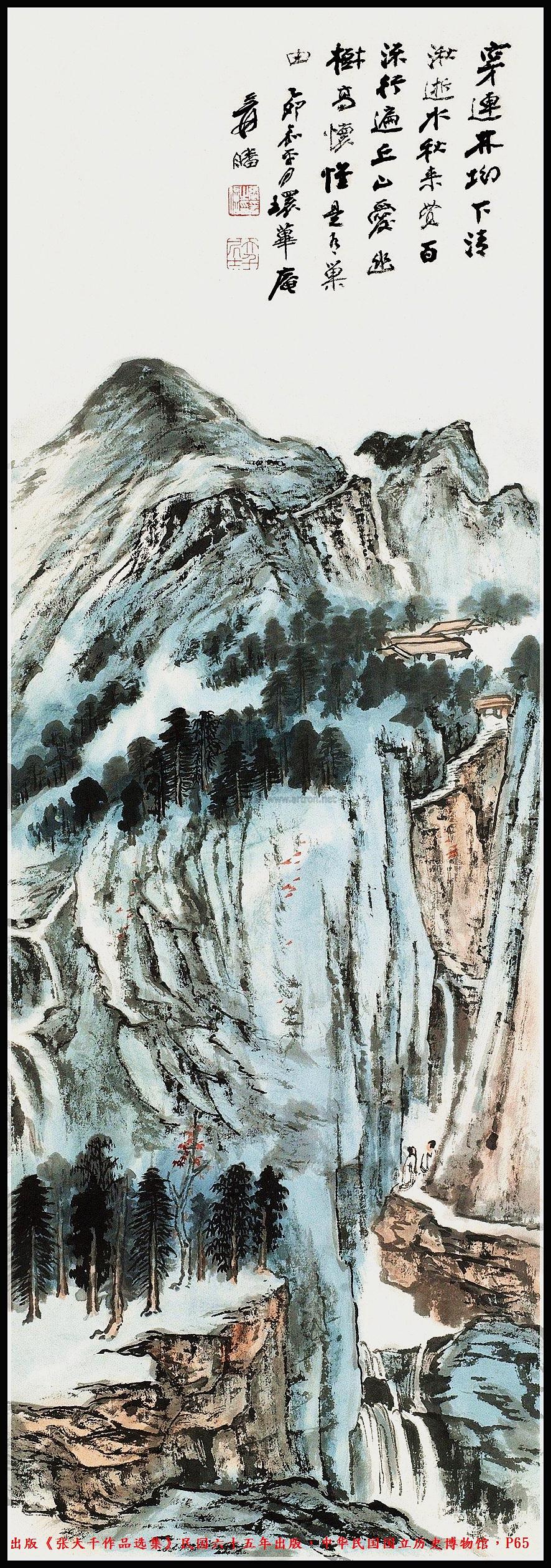 張大千作品欣賞《張大千作品選集》中華民國國立歷史博物館,P65