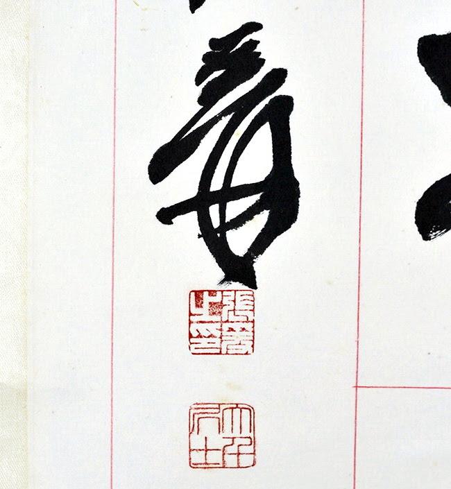 【張大千】書法欣賞!七言聯(圖)民國70年 辛酉年-1981年-83叟-爰_書畫藝搜 (5).jpg