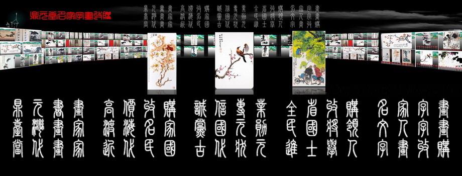 鼎元书画.jpg