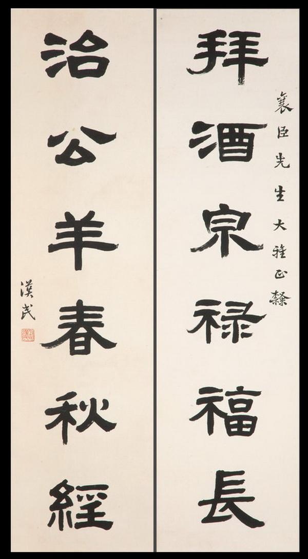 胡漢民書法.jpg