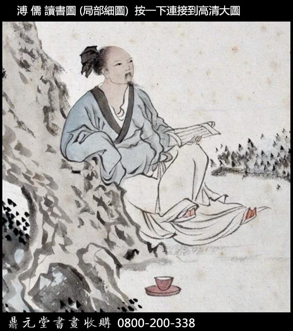 溥儒-讀書圖-人物繪畫