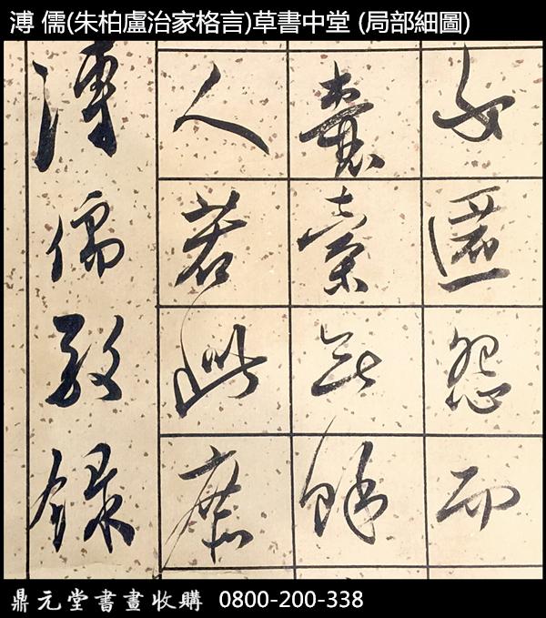 溥儒書法作品-朱柏盧治家格言