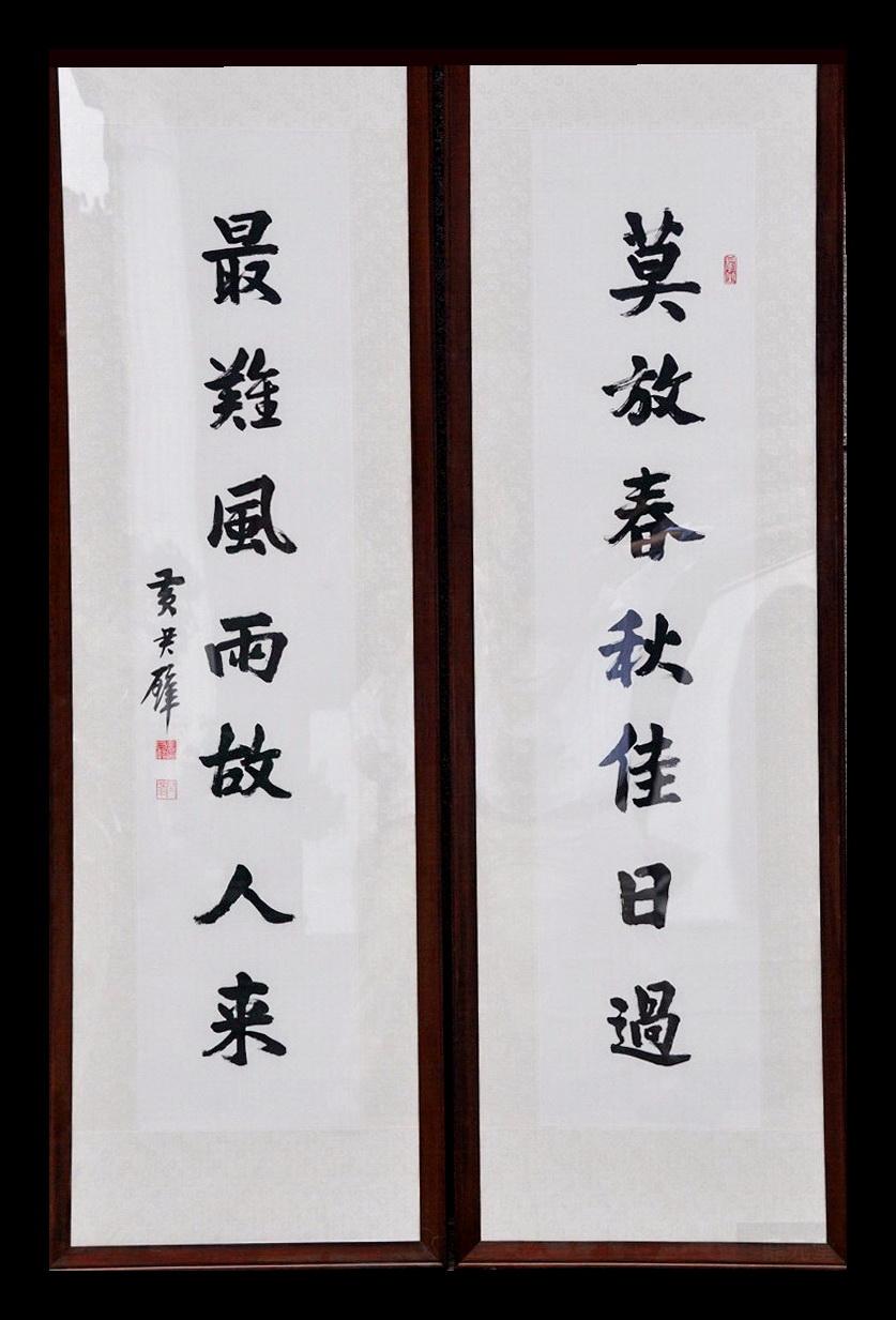 黃君璧-書法七言聯欣賞(圖.1)莫放春秋佳日過,最難風雨故人來