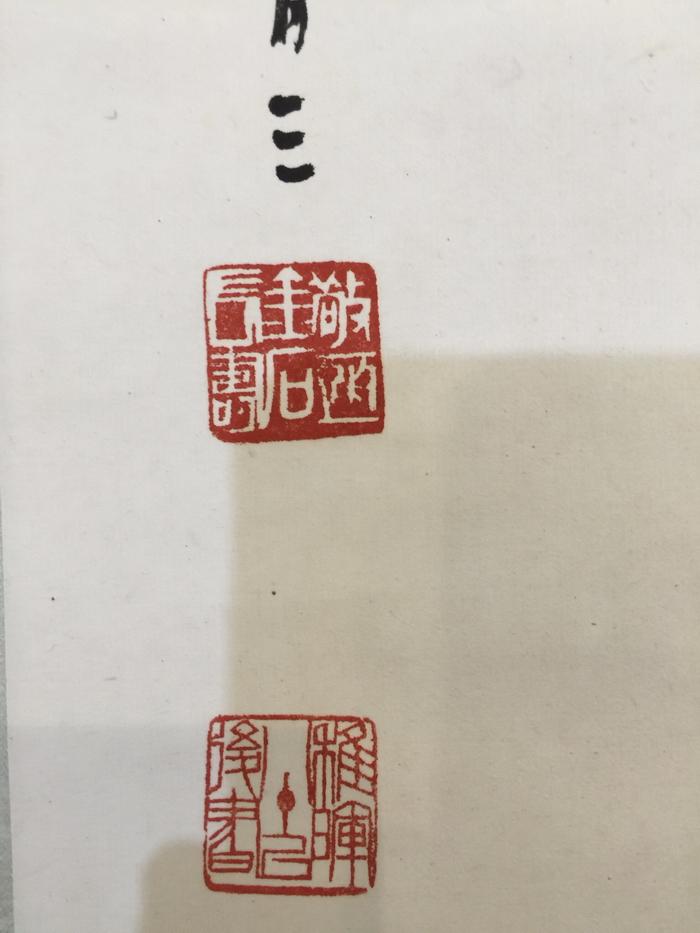 「吳敬恆」(圖)2、「吳稚暉」、「民國時期書法四大家」、「民國政要」、「篆書」.JPG
