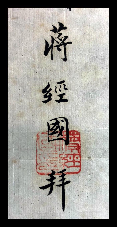 蔣經國致靖宇教授信札