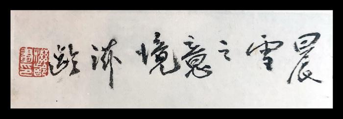 書畫欣賞-杜滋齡(圖)-白色世界-乙亥年冬月青藏高原晨雪之意境-滋齡 (9).jpg