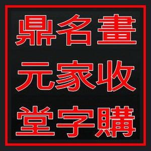 熱搜畫家-黨國元勳名單-當代畫家-近代文人-近代畫家- 收購民國書畫- 翰林書法.jpg