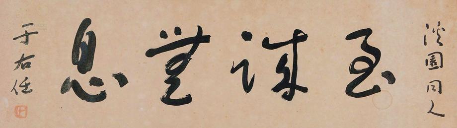 于右任書法-至誠無息 (1).jpg