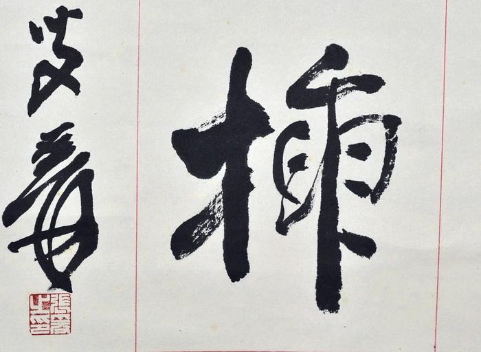 【張大千】書法欣賞!七言聯(圖)民國70年 辛酉年-1981年-83叟-爰_書畫藝搜 (4).jpg