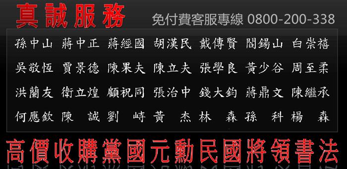 黨國元勳書法名單.jpg
