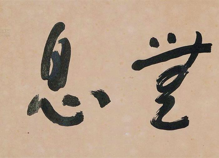 于右任書法-至誠無息 (5).jpg