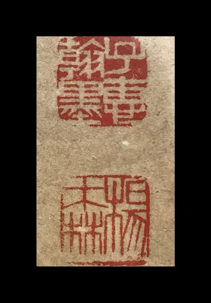 書法欣賞,國民革命軍將領,楊森,上將書法