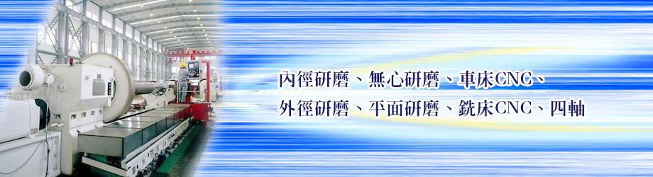 台高企業股份有限公司 (無心研磨,內外徑研磨)
