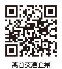 Black QR Code-17TYC00055萬台交通企業股份有限公司-01.jpg