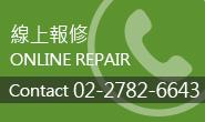 線上報修-icon.jpg