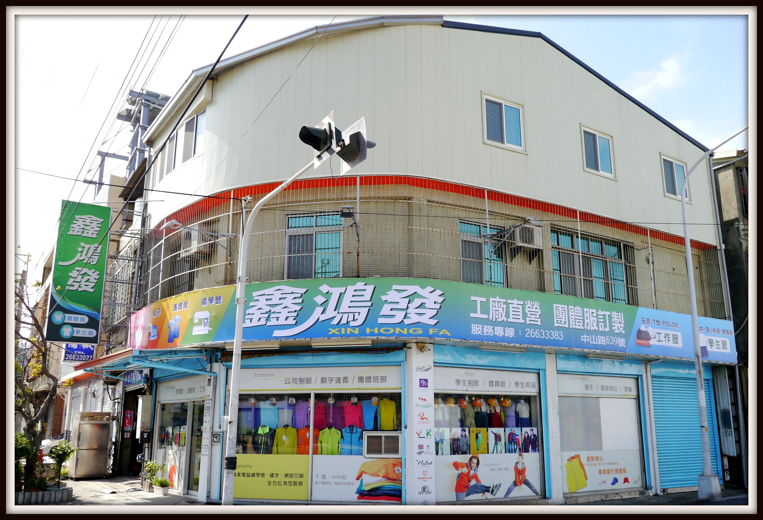 鑫鴻發新店面-修.JPG