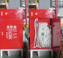 消防栓箱與消防水帶