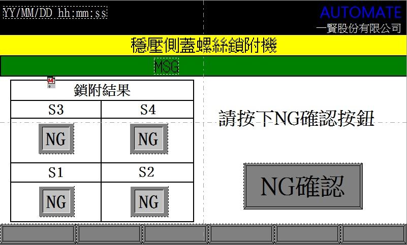 四軸NG確認畫面.jpg