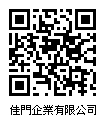 Black QR Code-17TPC00413佳門企業有限公司.jpg