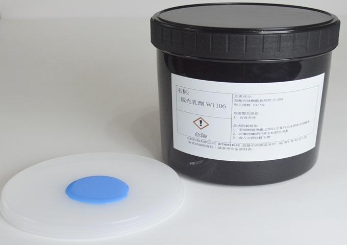 網印油墨W1106.JPG
