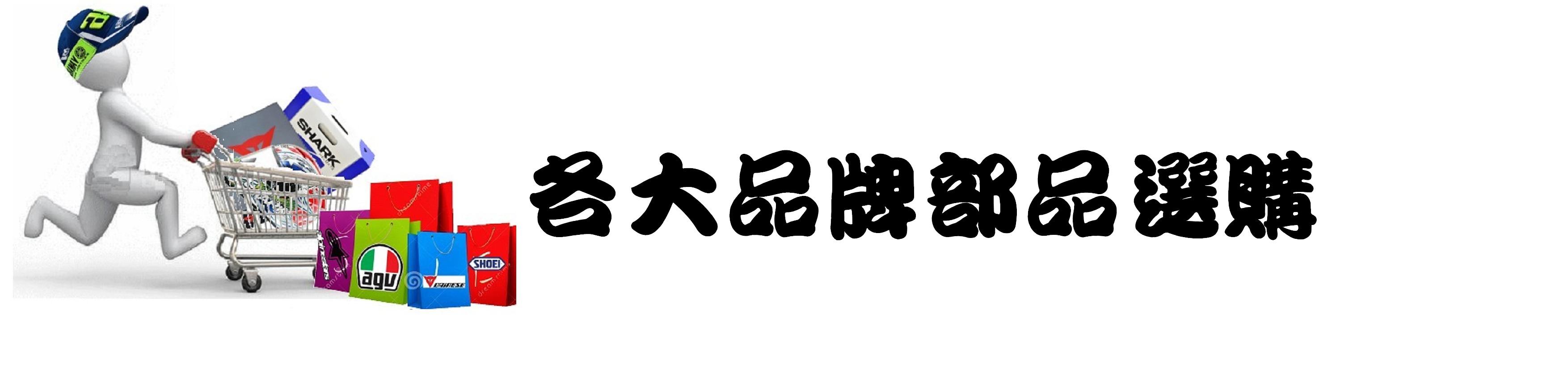 各大品牌部品選購.jpg