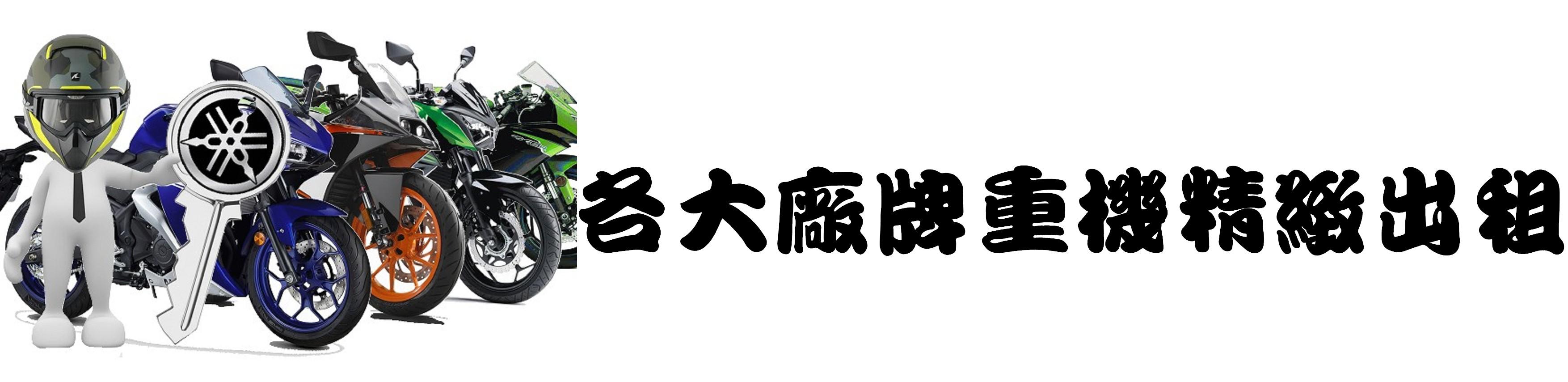 各大廠牌重機精緻出租.jpg