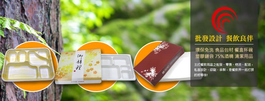 宗璟企業有限公司 永豐餘紙餐和經銷商 嵐藝企業公司經銷商