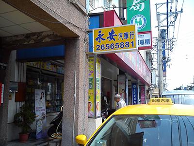 永安計程車1.jpg