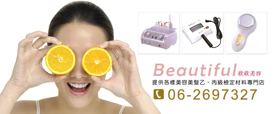 美容美髮材料-官方網站