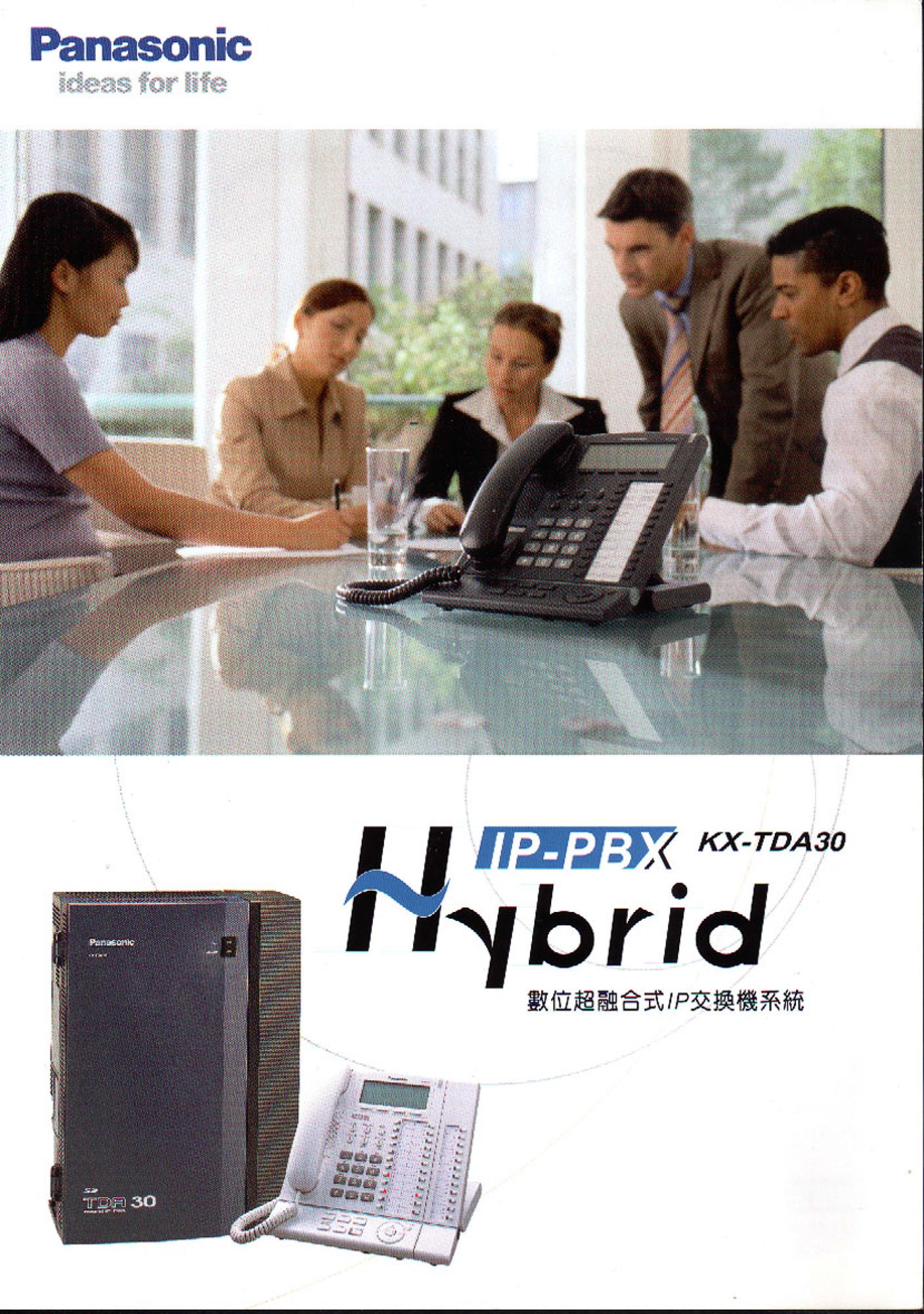KX-TDA30數位超融合式IP交換機-1.jpg