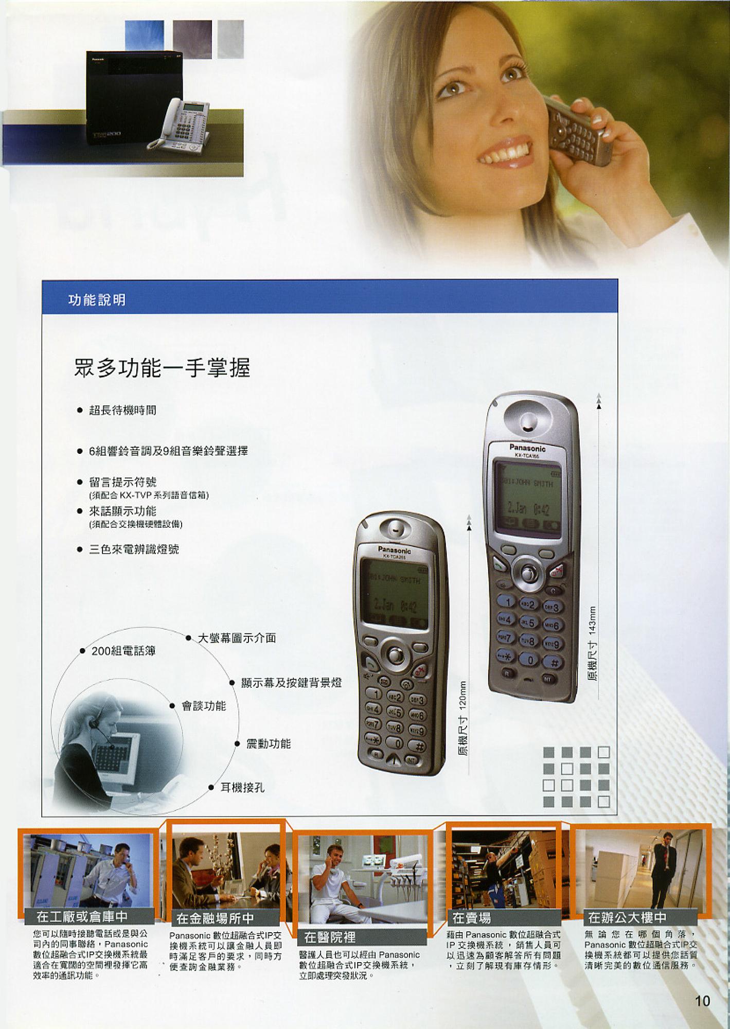KX-TDA數位超融合式IP交換機-11.jpg