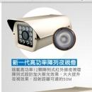 防護罩攝影機