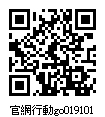 019101_官網行動go.jpg