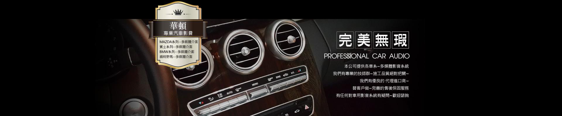 華頓專業汽車影音改裝