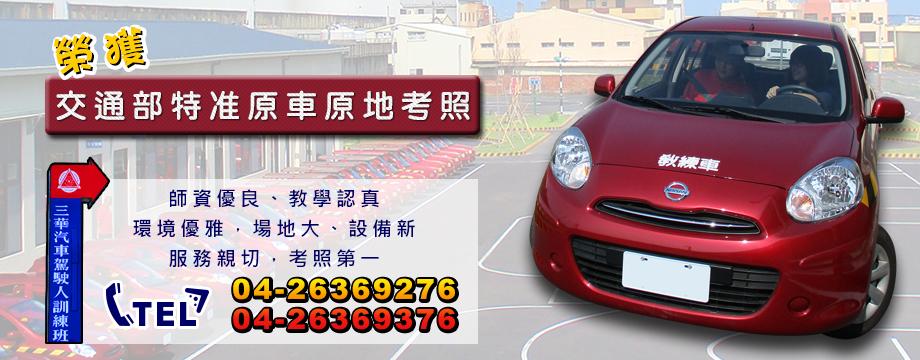 臺中市私立三華汽車駕駛人訓練班