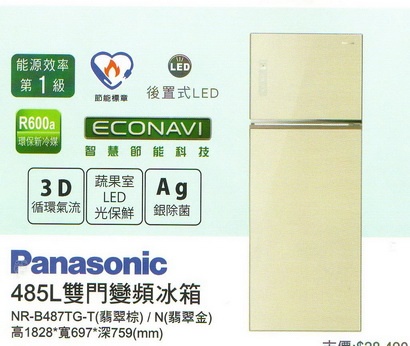Panasonic雙門變頻冰箱_resize.jpg