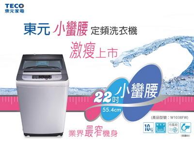 東元家電洗衣機_resize.jpg
