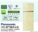 Panasonic雙門變頻冰箱