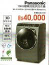 國際牌變頻多烘洗衣機