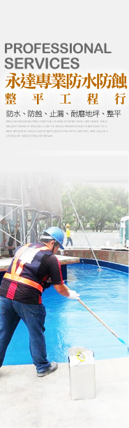 台南防水隔熱推薦