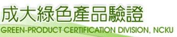 16.成大綠色產品驗證.jpg