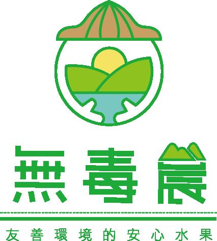 14.無毒農.jpg