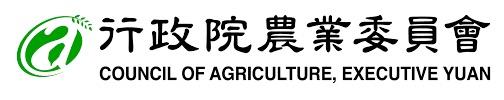 1.行政院農業委員會.jpg
