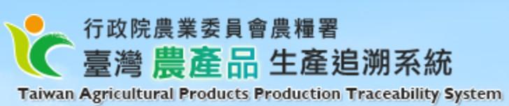 9.台灣農產品生產追朔系統.jpg