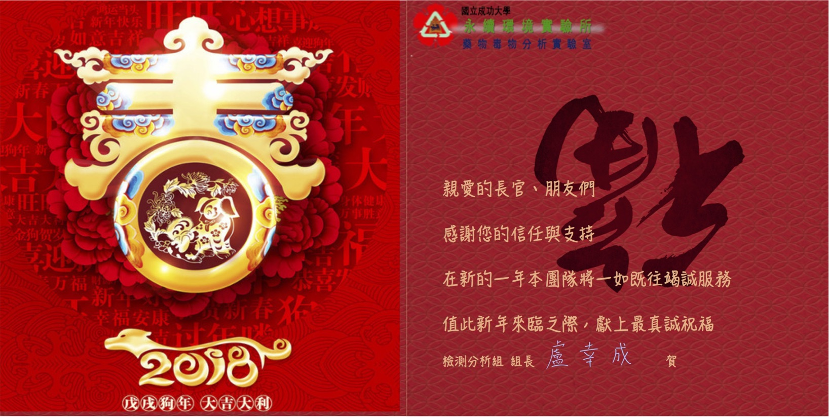 107年賀卡-官網版.jpg