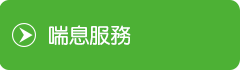 INDEX-佑來有限公司2-4 .png