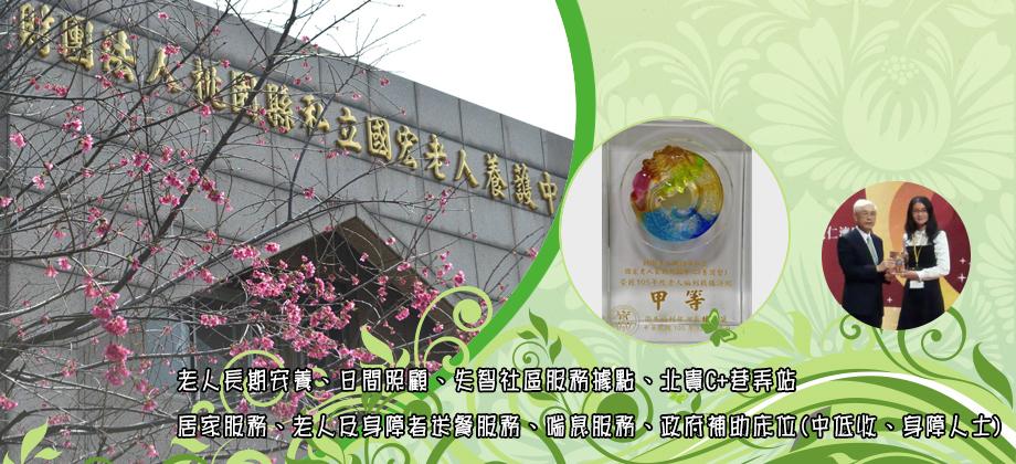 財團法人桃園市私立國宏老人長期照顧中心(養護型)