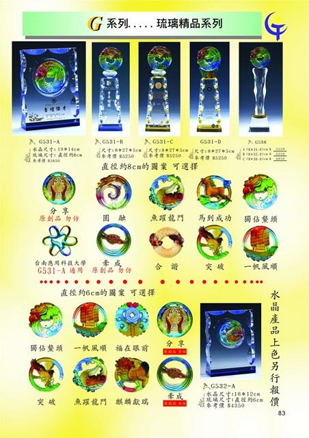 獎牌 獎座_170509_0046.jpg