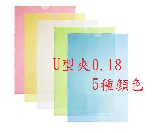 塑膠品 L .Q. U 型夾11孔內頁_170509_0002.jpg