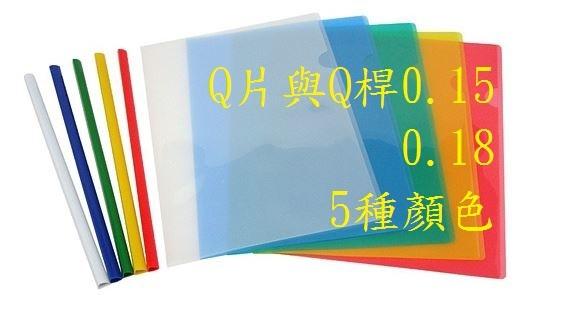 塑膠品 L .Q. U 型夾11孔內頁_170509_0001.jpg